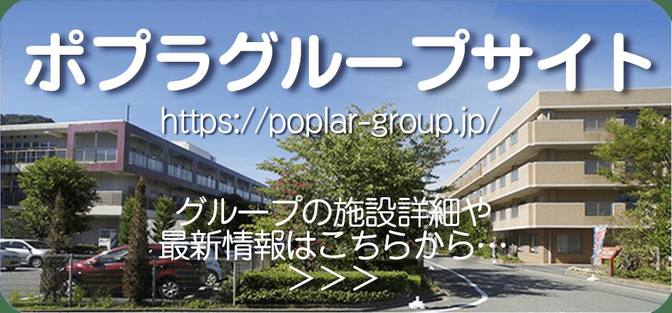 ポプラグループサイト