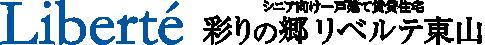 シニア向け一戸建て賃貸住宅|彩りの郷 リベルテ東山