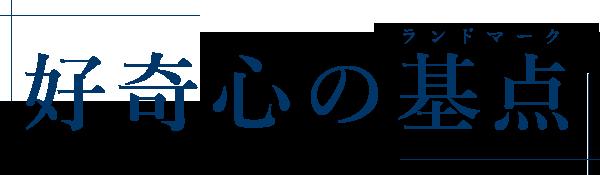 好奇心の基点(ランドマーク)|リベルテ東山を基点に自由でアクティブな毎日を謳歌しそして、これからに備える