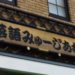 池田市街を散策します!【落語みゅーじあむ】